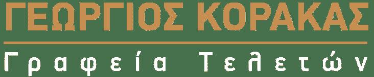 Γραφείο τελετών Γεώργιος Κόρακας